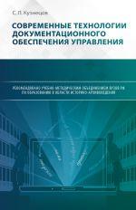 скачать книгу Современные технологии документационного обеспечения управления автора С. Кузнецов