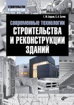скачать книгу Современные технологии строительства и реконструкции зданий автора Геннадий Бадьин