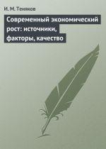 скачать книгу Современный экономический рост: источники, факторы, качество автора Иван Теняков