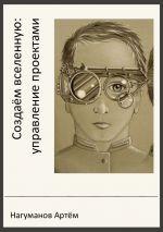 скачать книгу Создаём вселенную: управление проектами автора Артём Нагуманов