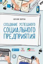 скачать книгу Создание успешного социального предприятия автора Наталия Зверева