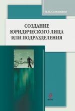 скачать книгу Создание юридического лица или подразделения автора Виталий Семенихин