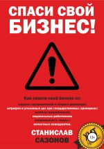 скачать книгу Спаси свой бизнес автора Станислав Сазонов