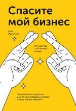 скачать книгу Спасите мой бизнес автора Алла Милютина