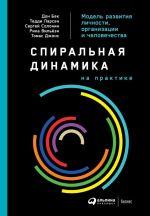 скачать книгу Спиральная динамика на практике. Модель развития личности, организации и человечества автора Дон Бек