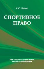 скачать книгу Спортивное право автора Алла Ломако