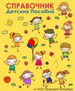 скачать книгу Справочник детских пособий автора Светлана Сидорова