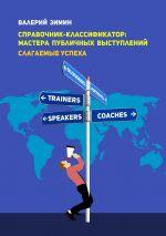 скачать книгу Справочник-классификатор: мастера публичных выступлений. Слагаемые успеха автора Валерий Зимин