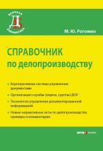 скачать книгу Справочник по делопроизводству автора Михаил Рогожин