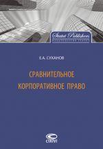 скачать книгу Сравнительное корпоративное право автора Евгений Суханов