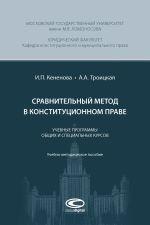 скачать книгу Сравнительный метод в конституционном праве автора Ирина Кененова