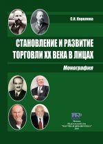 скачать книгу Становление и развитие торговли XX века в лицах автора Светлана Королева