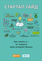 скачать книгу Стартап-гайд. Как начать… и не закрыть свой интернет-бизнес автора М. Зобнина