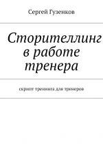 скачать книгу Сторителлинг вработе тренера. Скрипт тренинга для тренеров автора Сергей Гузенков