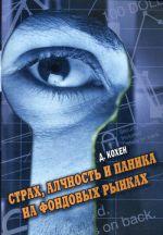 скачать книгу Страх, алчность и паника на фондовом рынке автора Давид Кохен