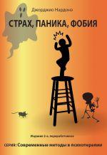 скачать книгу Страх, паника, фобия автора Джорджио Нардонэ