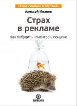 скачать книгу Страх в рекламе. Как побудить клиентов к покупке автора Алексей Иванов