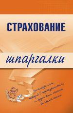 скачать книгу Страхование автора Ольга Скачкова