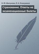 скачать книгу Страхование. Ответы на экзаменационные билеты автора Наталия Шипунова