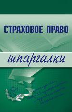 скачать книгу Страховое право автора И. Шалай
