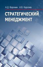 скачать книгу Стратегический менеджмент автора Андрей Королев