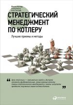 скачать книгу Стратегический менеджмент по Котлеру: Лучшие приемы и методы автора Филип Котлер