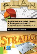скачать книгу Стратегическое планирование в коммерческих банках: концепция, организация, методология автора Юрий Юденков