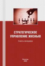 скачать книгу Стратегическое управление жизнью: советы менеджера автора Константин Задумкин