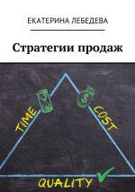 скачать книгу Стратегии продаж автора Екатерина Лебедева
