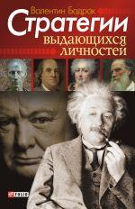 скачать книгу Стратегии выдающихся личностей автора Валентин Бадрак