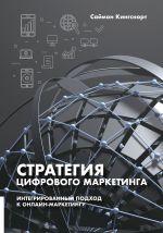 скачать книгу Стратегия цифрового маркетинга автора Саймон Кингснорт