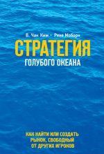 скачать книгу Стратегия голубого океана. Как найти или создать рынок, свободный от других игроков автора Рене Моборн