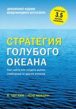 скачать книгу Стратегия голубого океана. Как найти или создать рынок, свободный от других игроков (расширенное издание) автора Рене Моборн