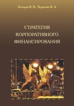 скачать книгу Стратегия корпоративного финансирования автора Владимир Черненко