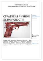 скачать книгу Стратегия личной безопасности: учебно-методическое пособие автора Станислав Махов
