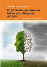 скачать книгу Стратегия мышления богатых и бедных людей автора Саидмурод Давлатов