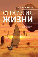 скачать книгу Стратегия жизни автора Джеймс Оллворт