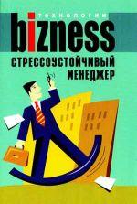 скачать книгу Стрессоустойчивый менеджер автора А. Альтшуллер