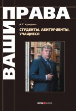 скачать книгу Студенты, абитуриенты, учащиеся автора Анатолий Кучерена