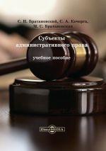 скачать книгу Субъекты административного права автора Сергей Братановский