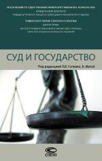 скачать книгу Суд и государство автора  Коллектив авторов