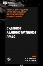скачать книгу Судебное административное право автора Александр Зеленцов