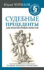 скачать книгу Судебные прецеденты для практикующих юристов автора Юрий Чурилов