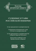 скачать книгу Судебные уставы Российской империи (в сфере гражданской юрисдикции) автора  Сборник