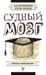 скачать книгу Судный мозг автора Нурали Латыпов