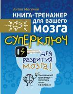 скачать книгу Суперключ для развития мозга! автора Антон Могучий