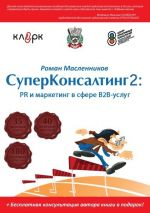 скачать книгу СуперКонсалтинг-2: PR и маркетинг в сфере В2В-услуг автора Роман Масленников