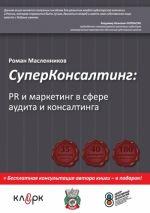 скачать книгу СуперКонсалтинг: PR и маркетинг в сфере аудита и консалтинга автора Роман Масленников