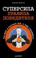 скачать книгу Суперсила – правила победителя. Как жить и получать всё, к чему стремишься автора Алексей Маматов