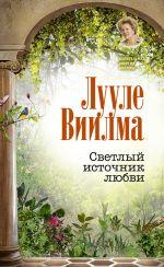 скачать книгу Светлый источник любви автора Лууле Виилма